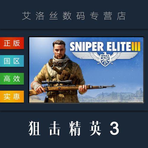 pc中文正版 steam平台 国区 狙击精英3 sniper elite