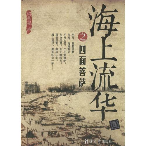 海上流华之四面菩萨  朱燕呢 著 文学 历史,军事小说