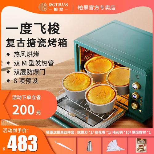 【一度飞梭】柏翠pe3040gr电烤箱家用小型多功能烤箱
