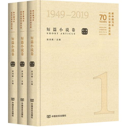 新中国70年 文学作品文库·短篇小说卷 博库网