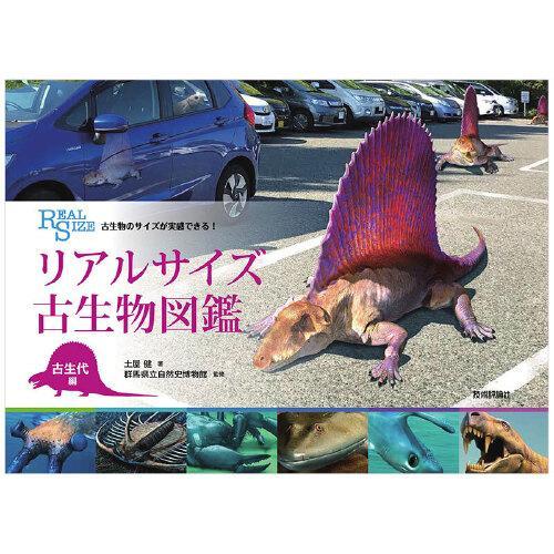 リアルサイズ古生物図鉴 日文原版
