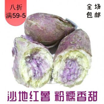 【高州坡地番薯】新鲜冰淇淋红薯粉糯香花心紫薯 5斤