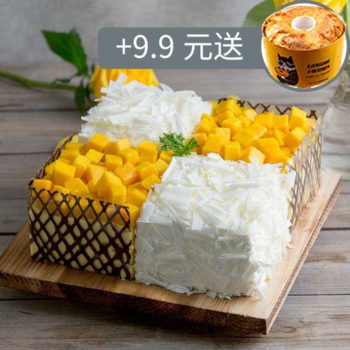 9元送手撕渔乐圈1盒】榴芒双拼蛋糕 -2磅(黄石)