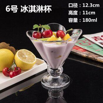 2只装 家用冰淇淋杯无铅加厚玻璃碗雪糕杯甜品沙拉冰激凌杯奶昔杯 6号