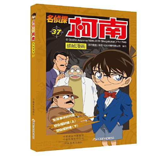 小学生破案推理类小说柯南漫画书儿童书籍推理剧场珍藏版日本卡通动漫