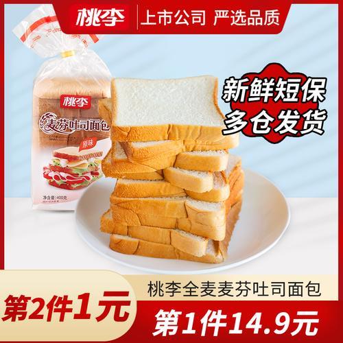 桃李面包 麦芬吐司面包400g 早餐饱腹零食品蛋糕点