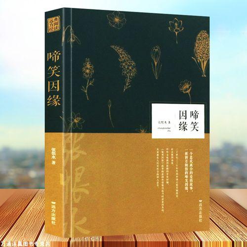 正版啼笑因缘张恨水著精选张恨水长篇小说3篇张恨水文学作品集中国