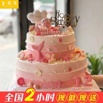 预订蛋糕网红双层儿童水果生日蛋糕男孩女同城配送当日送达适用满月