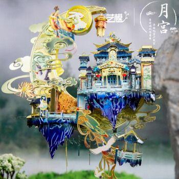 艺模月宫金属拼装模型 蓬莱仙岛境姻缘阁3d立体拼图高
