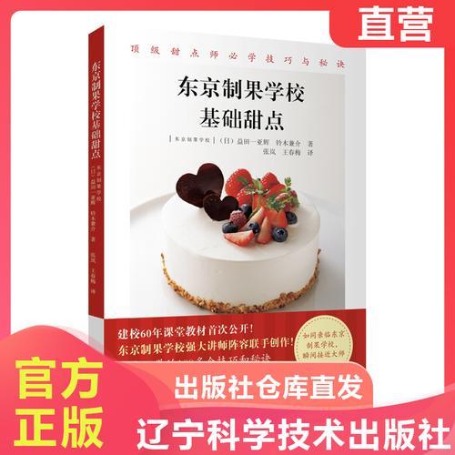 东京制菓学校精选基础甜点 甜品糕点制作大全书 西点甜品蛋糕烘焙