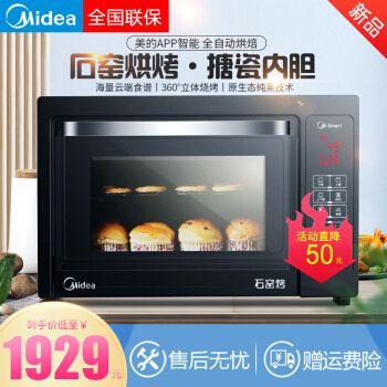 midea/美的 t7-l385f家用智能电烤箱 烘焙全自动多功能大容量烤箱