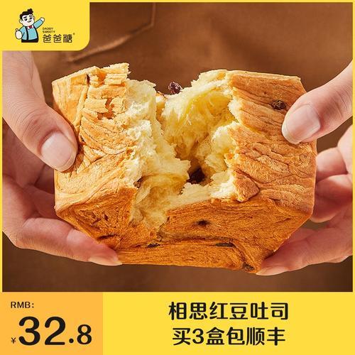 爸爸糖红豆现烤现做早餐吐司崽崽面包早餐夜宵小吃