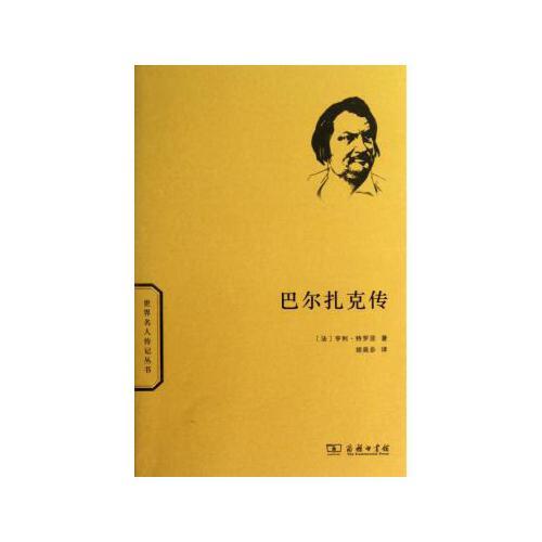 巴尔扎克传/世界名人传记丛书 (法)亨利·特罗亚|译者