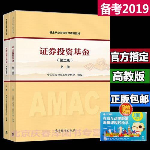 2019年基金从业资格考试教材 中国证券投资基金业协会组编