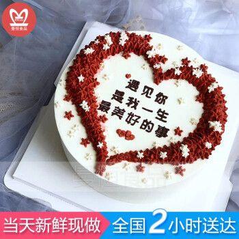 水果生日蛋糕全国同城配送七夕节520男女朋友结婚纪念日蛋糕预定