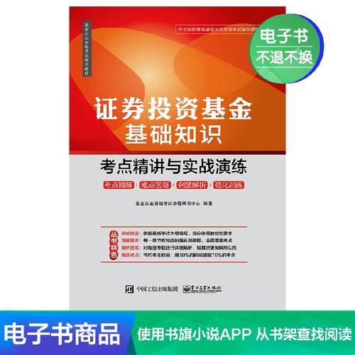 【电子书】证券投资基金基础知识:考点精讲与实战演练