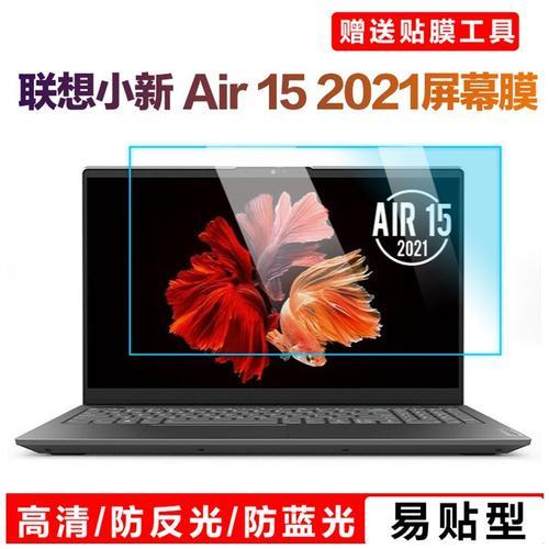 适用于适用于联想小新air 15 2021款15.6寸锐龙版r5