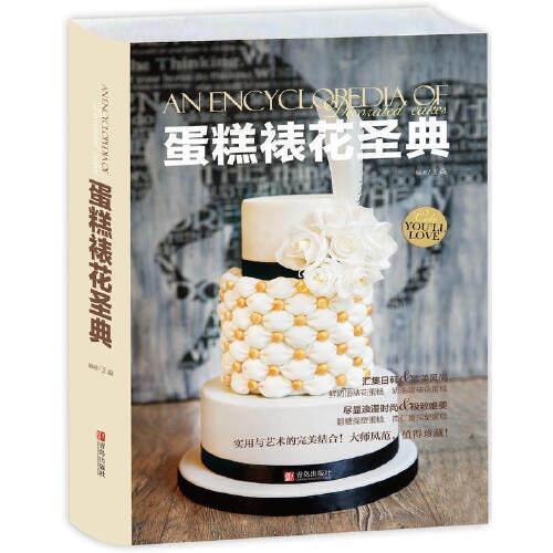 【正版书籍 现货】蛋糕裱花圣典 全彩精装 蛋糕烘焙 奶油裱花值得期待