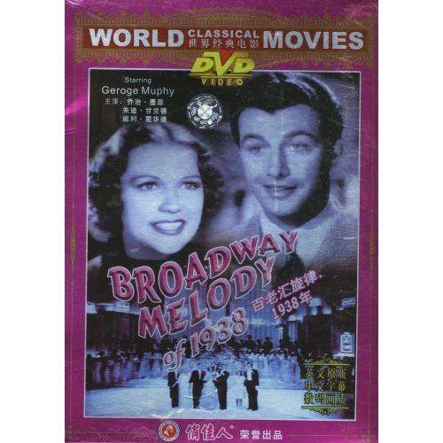正版 世界经典电影 百老汇旋律1938(1dvd)英文