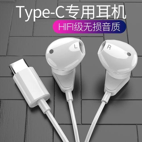 酷蛙  type-c耳机有线入耳式小米8/9se华为p20荣耀20s