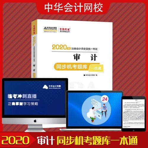 预售】中华会计网校2021注会-审计同步机考题库一本通