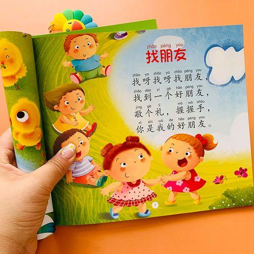 书婴儿书籍儿歌童谣3字歌谣诗歌幼儿园儿童绘本故事学前三字儿歌曲