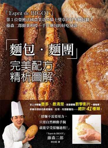 预订台版《面包 面团完美配方精析图解》美食烹饪自学