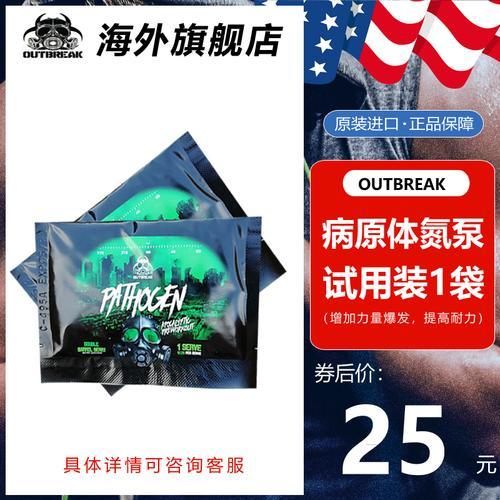 病原体氮泵美国进口增加爆发力耐力肌酸试用装1袋学生