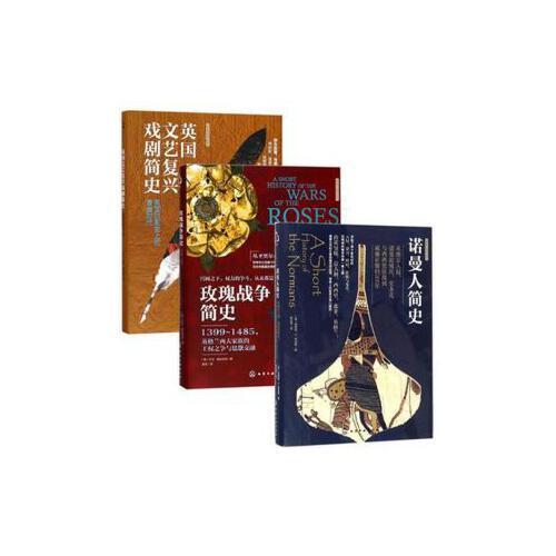 新视角全球简史系列套装3册(诺曼人简史/玫瑰战争简史