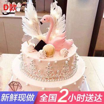 双层网红皇冠羽毛翅膀火烈鸟生日蛋糕同城配送当日送达送老婆闺蜜女