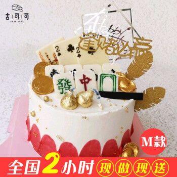 预定蛋糕网红麻将暴富生日蛋糕同城配全国当日送达送长辈男士妈爸逢赌