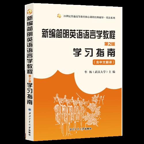 正版全新  新编简明英语语言学教程(第二版)学习指南