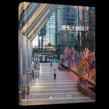 【xr】 摩天大楼设计 (美)盖特可事务所 9787559807229 广西师范大学