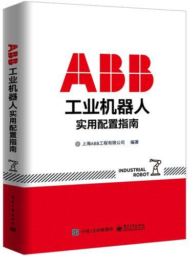 【正版】abb工业机器人实用配置指南abb工业机器人实用配置指南 机器