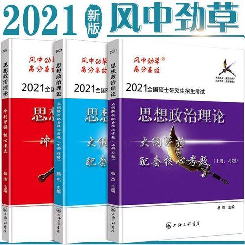 【官方正版】风中劲草2021考研杨杰疾风劲草考研冲刺背诵核心