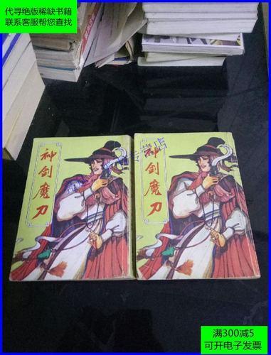 【二手9成新】神剑魔刀(上下册) /不详