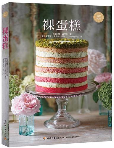 新书正版  裸蛋糕 蛋糕制作入门 蛋糕装饰技法大全 图解蛋糕设计装饰