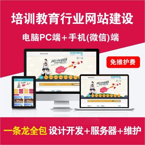 教育培训行业网页设计开发制作艺术培训学校网站搭建