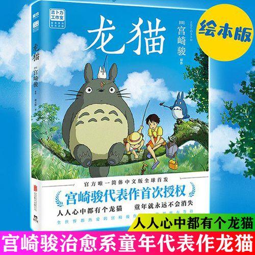 龙猫漫画书 宫崎骏绘本官方授权简体中文版同名动漫电影原著画集画册