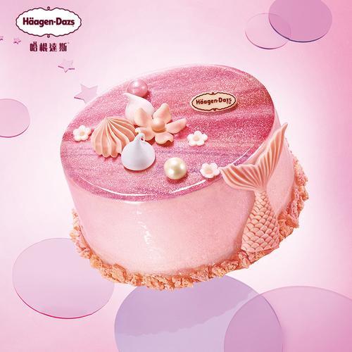 哈根达斯蛋糕冰淇淋彩虹人鱼姬750g生日蛋糕冰激淋单次兑换券
