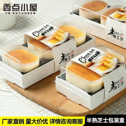 轻乳酪包装半熟芝士包装盒蛋糕盒子烘培包装盒子透明