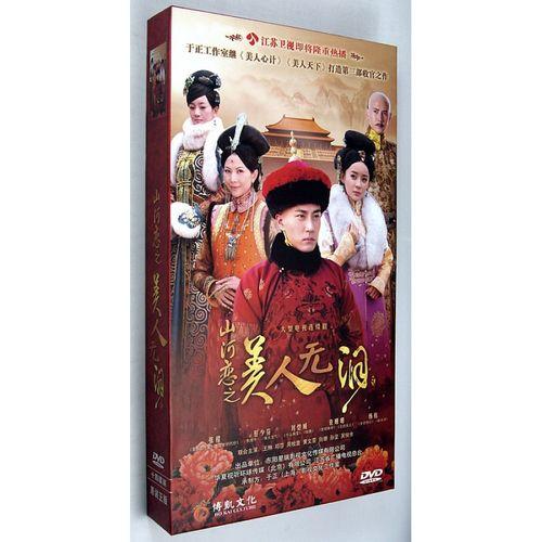 电视剧 山河恋之美人无泪 14dvd 珍藏版盒装 蔡少芬 刘恺威 袁姗姗