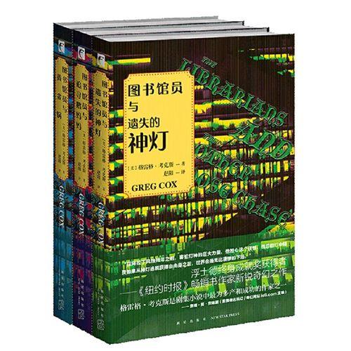 图书馆员系列(全三册)