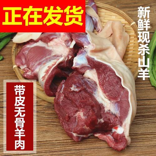 现货带皮羊肉无骨羊肉新鲜羊肉现带皮羊肉 山羊羊肉