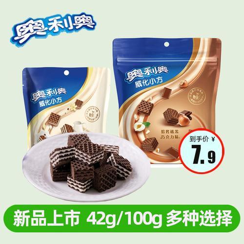 奥利奥威化小方巧克力夹心饼干牛乳香草榛果巧克力味