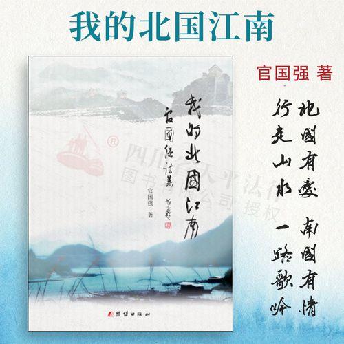 我的北国江南——官国强诗集