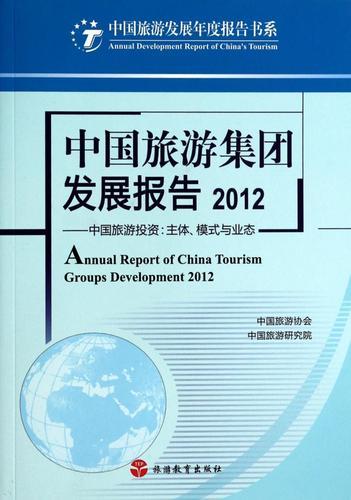 中国旅游集团发展报告(2012中国旅游投资主体模式与业态)/中国旅游