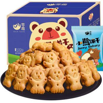 零趣小熊饼整箱500g 网红休闲零食品小包装儿童小吃手指饼散装年货