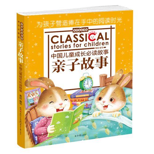 金苹果童书馆 亲子故事 中国儿童成长必读经典6-12周岁小学生课外阅读