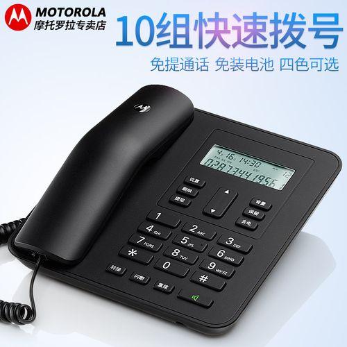摩托罗拉ct310c固定电话机座机办公室家用免电池座式